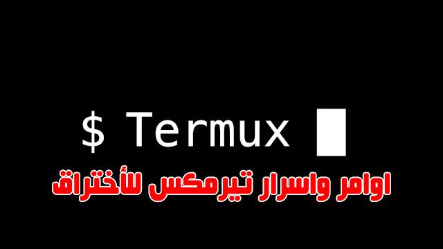 اسرار تطبيق Termux