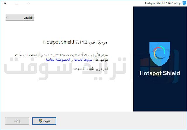 برنامج هوت سبوت شيلد للكمبيوتر برابط مباشر