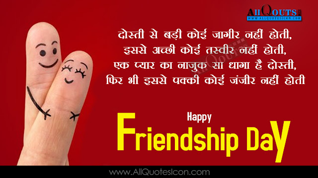 Hindi-Friendship-day-Quotes-Images-Motivation-Inspiration-Thoughts-Sayings-Wishes-Greetings-Wallpapers-Pictures-free