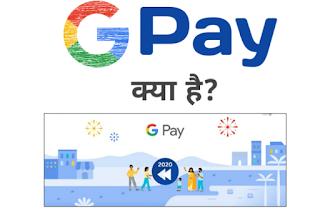 Google Pay क्या है? इसके बारे में पूरी जानकरी हिंदी में।