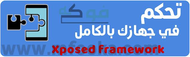 تطبيق اندرويد اسطوري 2020 موجودة Xposed-framework.web