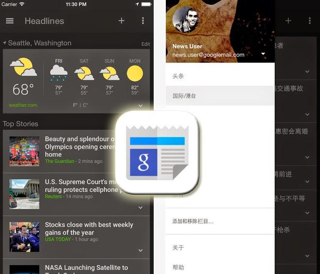 Google 新聞與氣象 App - 你個人專屬的新聞服務