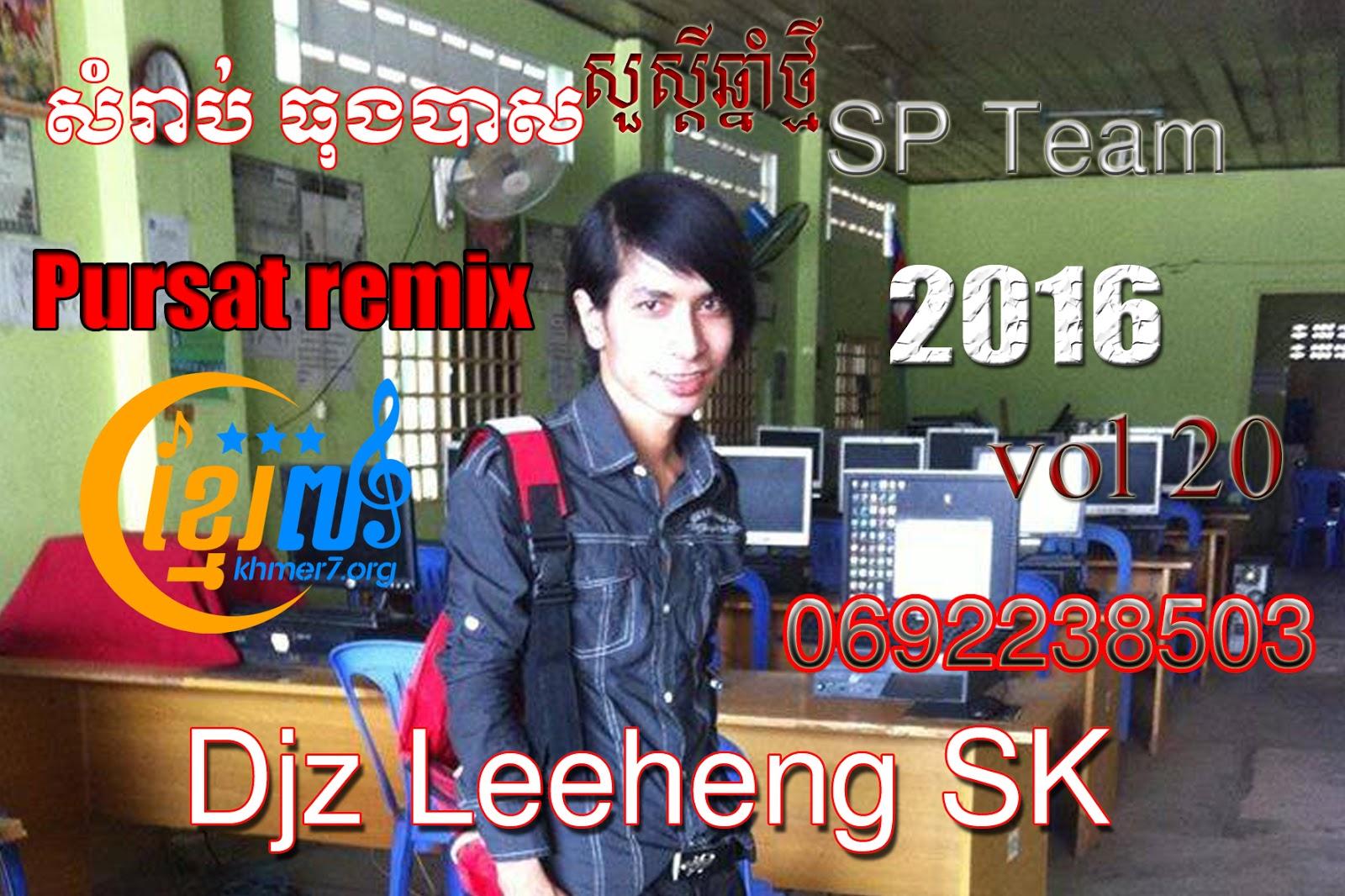 Album] DJz Leeheng SK Remix Vol 20 | New Remix 2016 - Khmer7 ORG