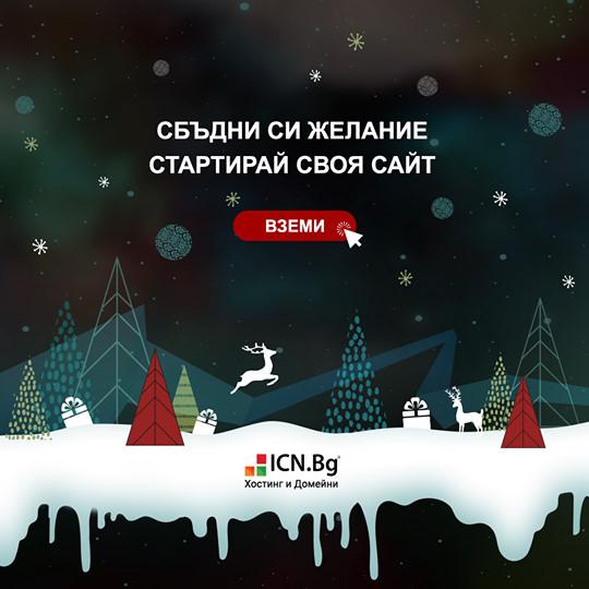 Бизнес Хостинг план от ICN.Bg с намаление -41%