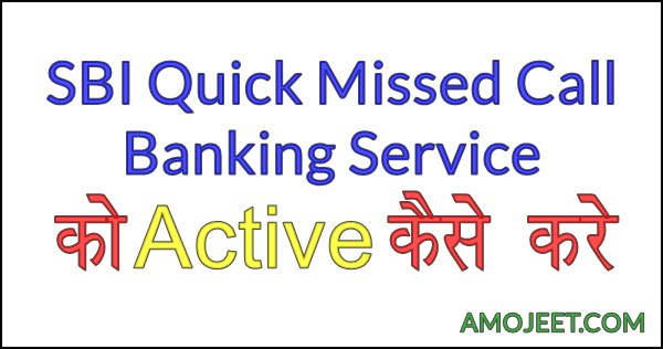 SBI-Quick-Missed-Call-Banking-Service-ko-active-kaise-kare