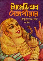 Tragedy of Shakespeare Bangla ebook