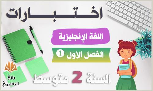 اختبارات الفصل الأول في اللغة الإنجليزية للسنة الثانية متوسط