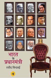 भारत के प्रधानमंत्री : देश, दशा, दिशा