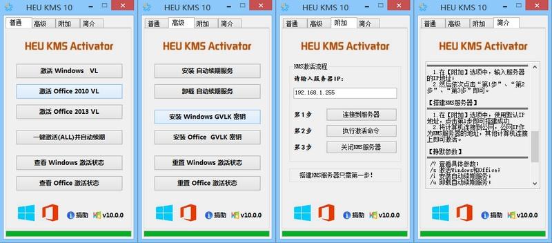 電腦技術支援後勤小隊: WINDOWS 8 激活破解工具 (小紅馬OEM 還是 HEU KMS Activator ? )