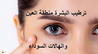 وصفات لترطيب البشرة منطقة العين
