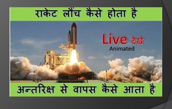 राकेट लांच कैसे होता है | How Rocket Launch in hindi ~ #letsplayscience