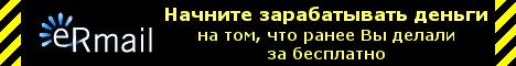http://www.ermail.ru/bannerlink/TjNl72CVJmTmjXleCVVYJj2caT772eTV