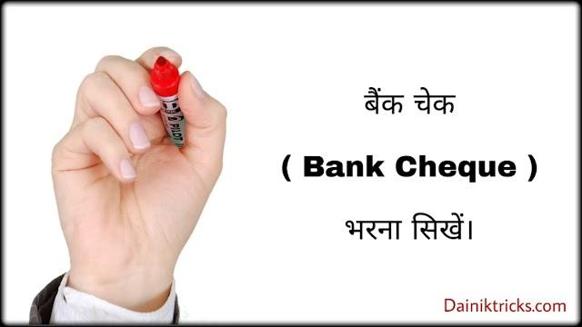 बैंक चेक ( Bank Cheque ) कैसे भरे - सही तरीका