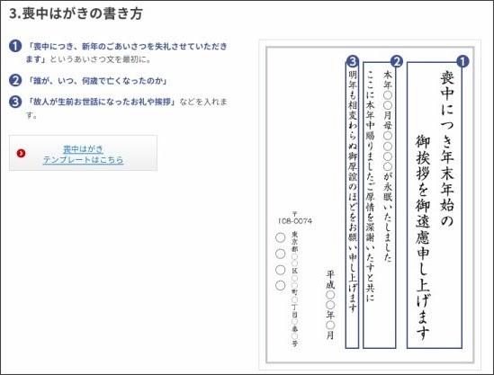 http://yubin-nenga.jp/mochu_manners/