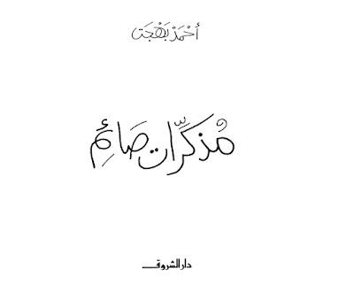 كتاب مذكرات صائم : خواطر صيامية تصلح في كل الأوقات احمد بهجت كتاب كتب رواية روايات تحميل PDF