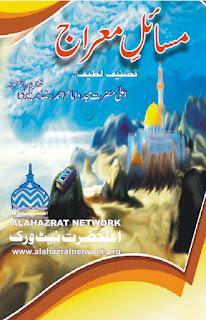 Masayel e Meraj, is an Urdu book by Imam Ahmed Raza Barelwi,