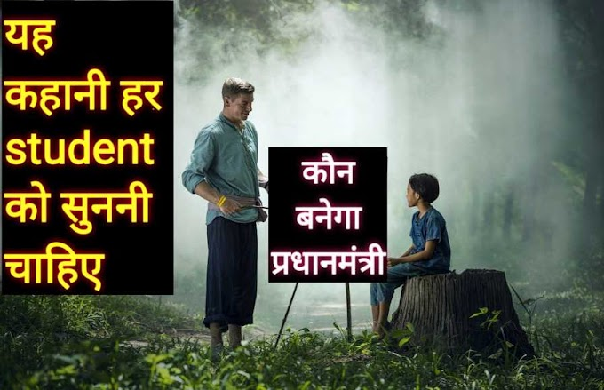 Motivational stories in Hindi| ये कहानी हर student को सुननी चाहिए