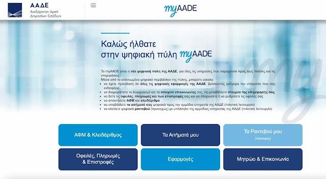 Φεύγει το TaxisNet και έρχεται το myAADE-Πώς λειτουργεί η νέα ψηφιακή πύλη (ΒΙΝΤΕΟ)