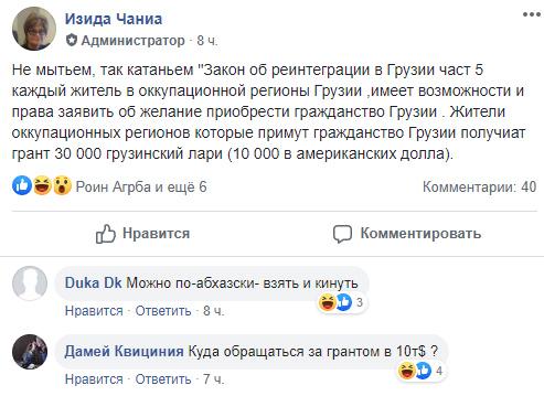 Прикол о том, что в Абхазии думают, что за получение гражданства Грузии абхазам дают по 10,000$