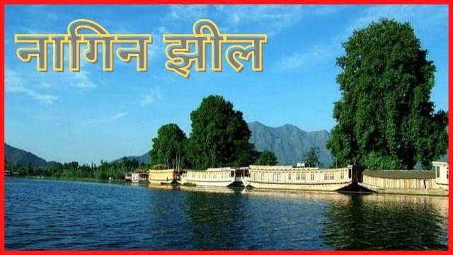 नागिन-झील-Serpent-Lake-In-Hindi
