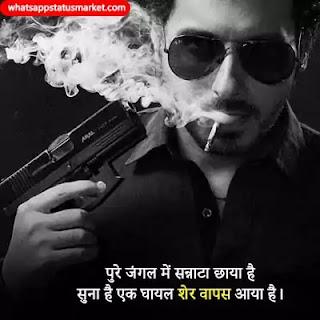 desi attitude status in hindi image