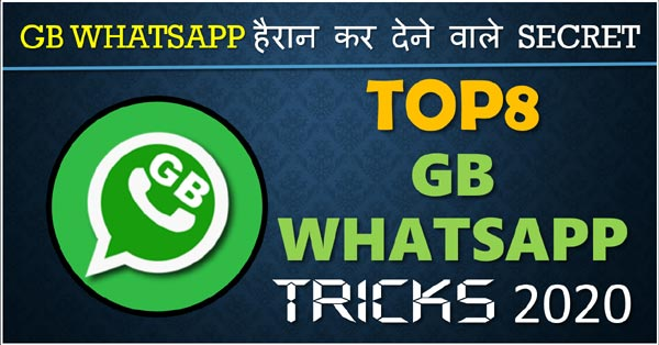 gbwhatsapp-all-hidden-tricks-in-hindi
