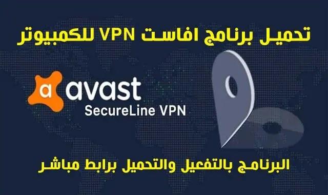تحميل وتفعيل Avast SecureLine VPN 5.5.522 with License اقوى واسرع برامج vpn للكمبيوتر.