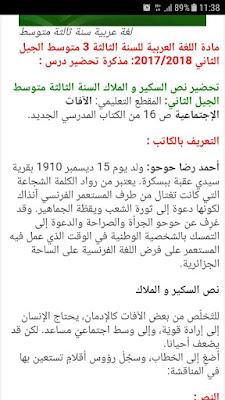 تحضير درس السكير و الملاك مادة اللغة العربية السنة الثالثة متوسط الجيل الثاني