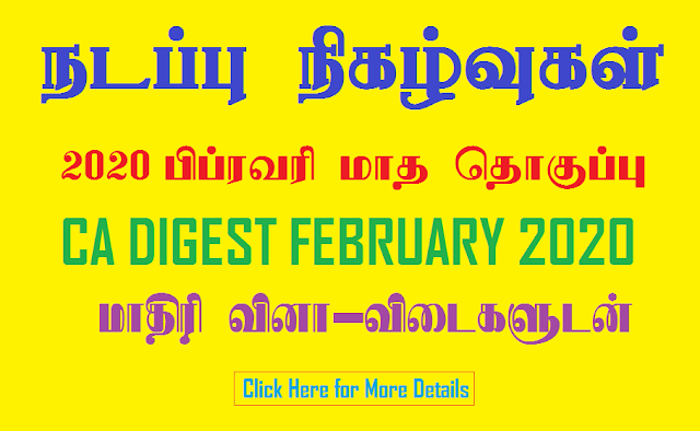 GK Tamil Current Affairs February 2020 - Compiled Digest