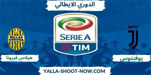 موعد مباراة يوفنتوس وهيلاس الدوري الايطالي