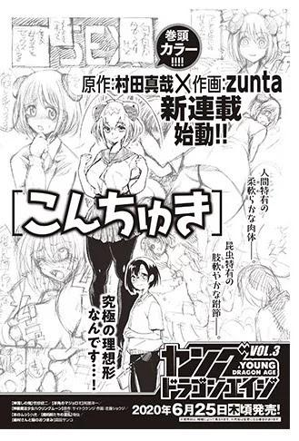 Konchuki es el nuevo manga de Shinya Murata.