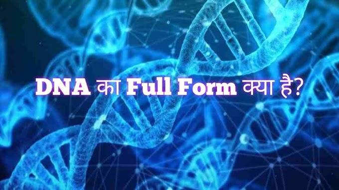 डीएनए का फुल फॉर्म क्या है? Full Form of DNA in Hindi