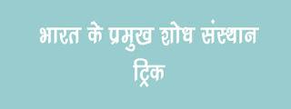 Bharat ke Pramukh Sodh Sansthan