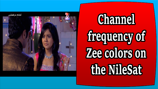Channel frequency of Zee colors on the NileSat 2019