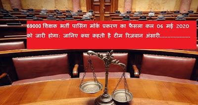 69000 SHIKSHAK BHARTI पासिंग मॉर्क प्रकरण का फैसला कल 06 मई 2020 को जारी होगा: जानिए क्या कहती है टीम रिज़वान अंसारी  जस्टिस करुणेश सिंह पवार की खण्डपीठ में 69000 शिक्षक भर्ती पासिंग मॉर्क केस के समस्त बंच केसों का जजमेंट जारी किया जाएगा। 69000 shikshak Bharti judgement will be release in today