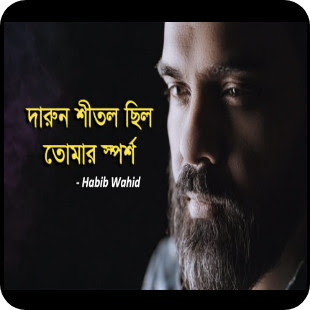 Shitol Sporsho (শীতল স্পর্শ) Habib Wahid 2020- Song lyrics