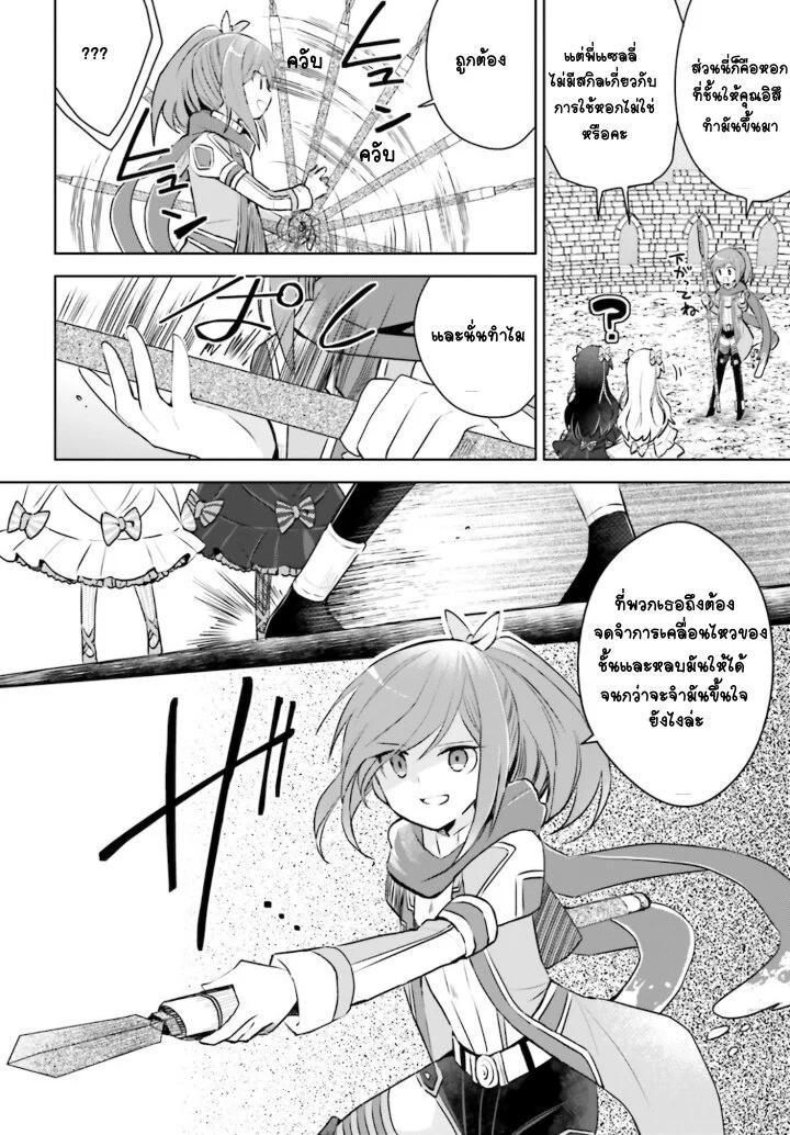อ่านการ์ตูน Itai no wa Iya nanode Bogyo-Ryoku ni Kyokufuri Shitai to Omoimasu ตอนที่ 25 หน้าที่ 19