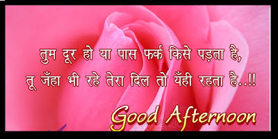 Afternoon Shayari Images 2017 Hindi