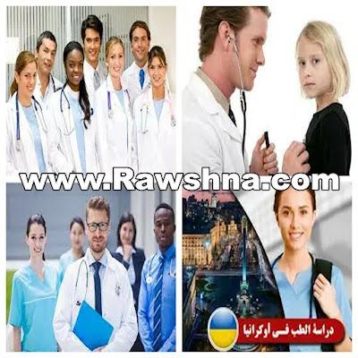 كل ما تود معرفته عن دراسة الطب في أوكرانيا