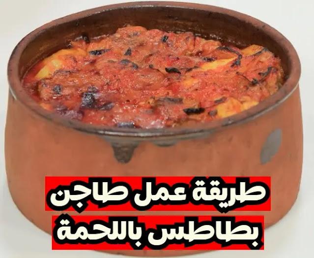 طريقة عمل طاجن بطاطس باللحمة