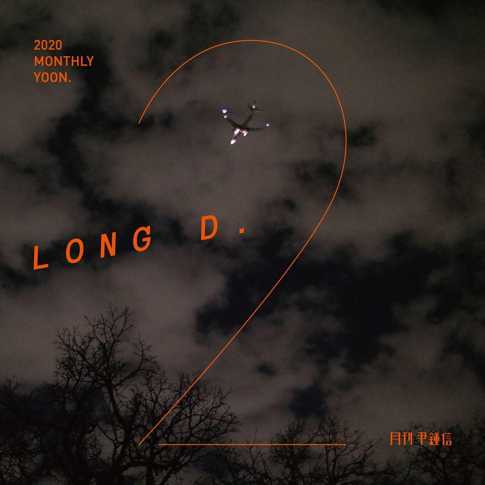 Yoon Jong Shin – Monthly Project 2020 February Yoon Jong Shin – Single  (FLAC)
