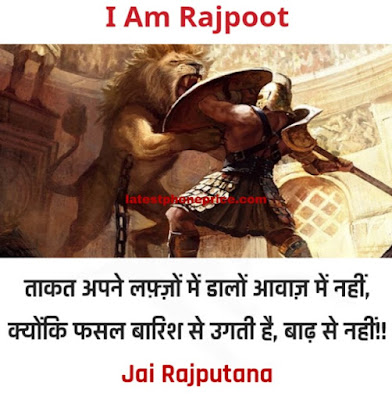 Royal Rajput Status Shayari images HD in Hindi