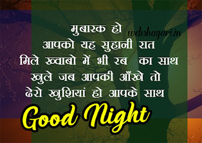 good night shayari khushi