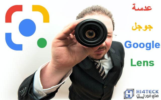 عدسة جوجل الذكية Google Lens لاجهزة الاندرويد والايفون والايباد,عدسة جوجل,عدسة قوقل,تحميل تطبيق google lens,جوجل,اندرويد,بيكسل,ابل,ايفون,ايباد,google lens,google lens android,google lens play store,ِApple,Android,iPhone,iPad,Pixel