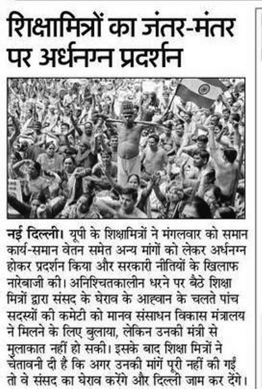 शिक्षामित्रों का जंतर-मंतर पर अर्धनग्न प्रदर्शन, मांगे न मानने पर संसद और दिल्ली जाम करने की चेतावनी