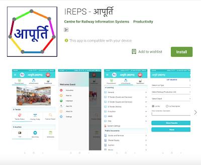 IREPS Mobile App आपूर्ति
