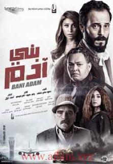 مشاهدة مشاهدة فيلم بني آدم 2018