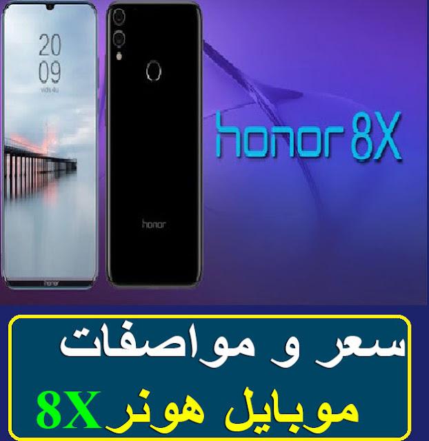 """""""سعر و مواصفات موبايل هونر 8x"""" """"سعر ومواصفات موبايل هونر 8x"""" """"سعر ومواصفات موبايل هونر x8"""" """"سعر موبايل هونر 8x"""" """"مواصفات موبايل هونر 8x"""" """"سعر ومواصفات تليفون هونر 8x"""" """"سعر موبايل هونر 8x max"""" """"سعر موبايل هونر 8x في السعودية"""" """"سعر موبايل هونر 8x max في مصر"""" """"سعر موبايل هونر 8x max في العراق"""" """"سعر موبايل هونر 8x في سوريا"""" """"سعر موبايل هونر 8x في بي تك"""" """"سعر موبايل هونر 8x سوق كوم"""" """"سعر هونر 8x max"""" """"موبايل هونر 8x max"""" """"مواصفات موبايل هونر 8x max"""" """"سعر honor 8x max"""" """"سعر موبايل هونر x8 في العراق"""" """"سعر موبايل هونر x8 في الكويت"""" """"سعر موبايل هونر x8 في سوريا"""" """"سعر موبايل هونر x8"""" """"مواصفات موبايل هونر x8"""" """"اسعار موبايل هونر x8"""" """"سعر جوال هونر 8x في جرير"""" """"سعر شاشة موبايل هونر 8x"""" """"عيوب موبايل هونر 8x"""" """"مواصفات جوال هواوي هونر 8x"""" """"موبايل هونر 8x"""" """"مواصفات هونر 8x max"""" """"سعر ومواصفات هاتف هونر 8x max"""" """"سعر تليفون هونر 8x"""" """"سعر تليفون هونر x8"""" عيوب الهاتف Honor 8X""""اسعار تليفون هونر 8x"""" """"مواصفات تليفون هونر 8x"""" """"سعر هاتف هونر 8x max"""" """"مواصفات هاتف هونر 8x max"""" """"سعر هاتف honor 8x max"""" """"سعر ومواصفات huawei honor 8x max"""" """"سعر هاتف هونر 8x في السعودية"""" """"سعر honor 8x في السعودية"""" """"سعر هونر 8x max في مصر"""" """"سعر honor 8x max في مصر"""" """"هونر 8x max في مصر"""" """"سعر honor 8x max في العراق"""" """"سعر هاتف honor 8x max في العراق"""""""