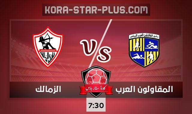 مشاهدة مباراة المقاولون العرب والزمالك كورة ستار بث مباشر اونلاين لايف اليوم 12-12-2020 الدوري المصري