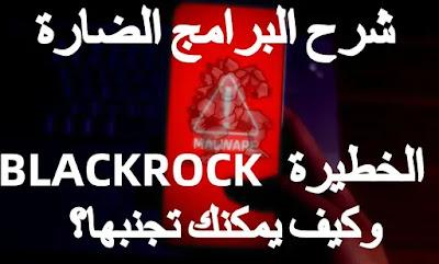 ما هي برامج BlackRock الضارة للاندرويد وكيف يمكنك تجنبها؟